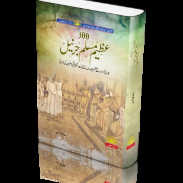 100 Azeem Muslim Jarnail