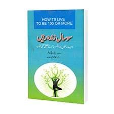 100 Saal Zinda Rahay By George Barner