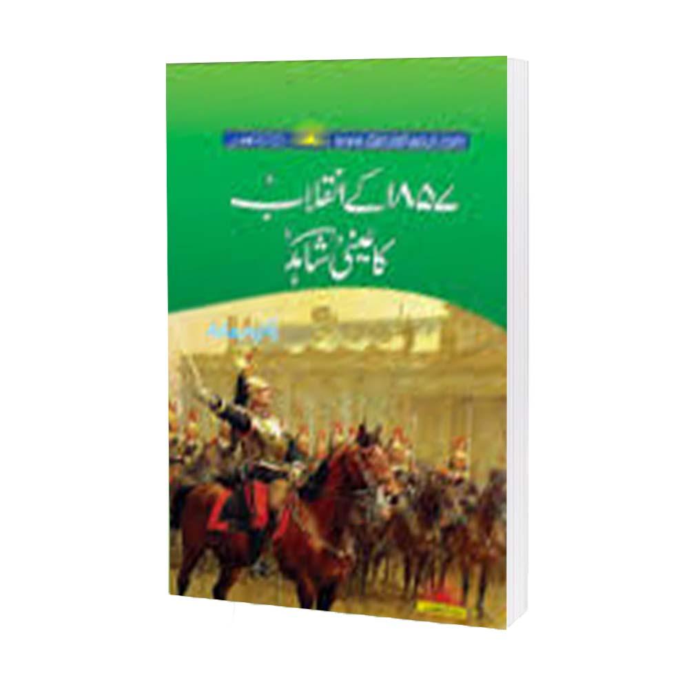 1857 kay Inqlab ka aini shahid