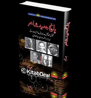 5 jaded Shair By Hameed Naseem