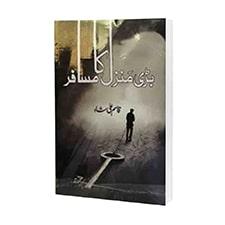 Bari Manzil Ka Musafir by Qasim Ali Shah