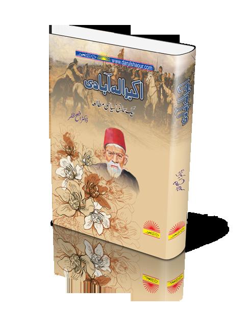 Akbar Allahbadi