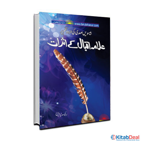 Allama-Iqbal-K-asrat