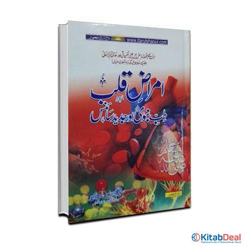 Amraz-e-Qalab