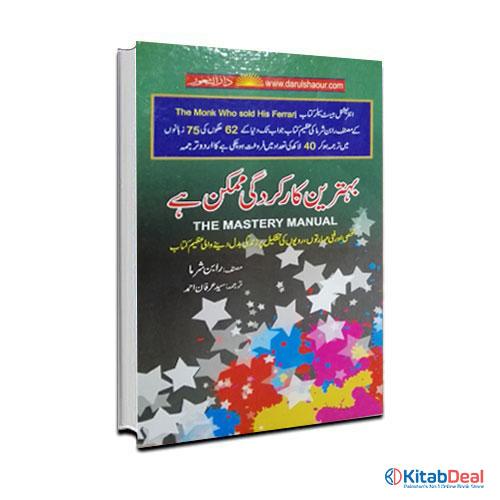 Bahtreen-qargardgi-Mumqin-hai