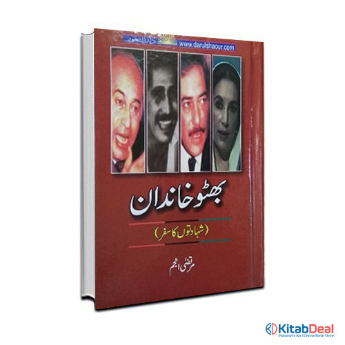 Bhutto-Khandan