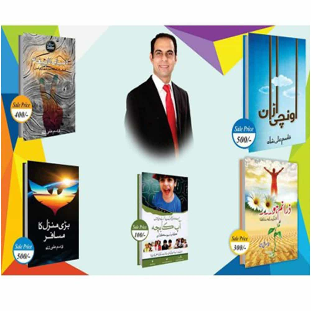 Collection of 5 books By Qasim Ali Shah