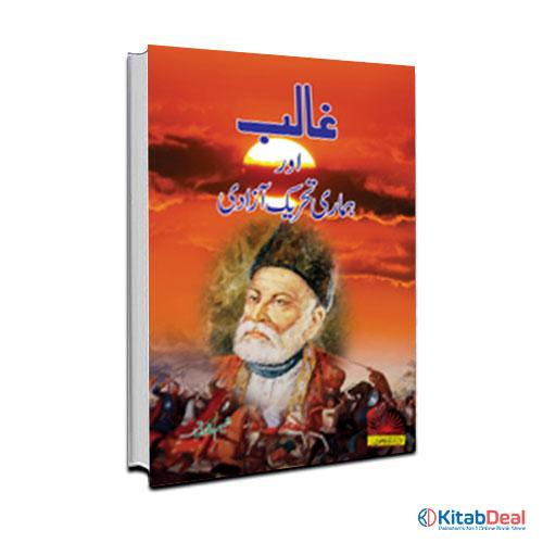Galib-ur-Hmasri-Treekhy-Azadi