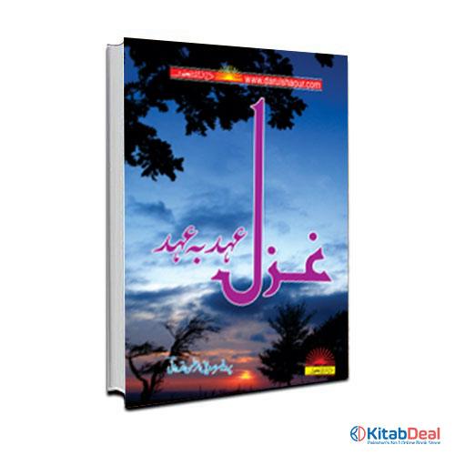 Gazal-Ahd-ba-Auhd