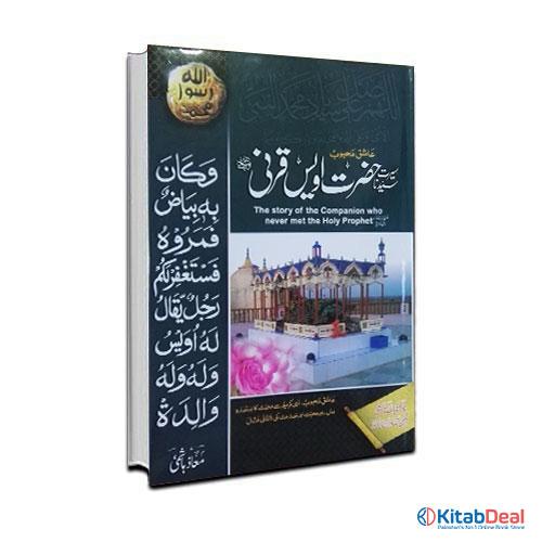 Hazrat-Awais-Qarni