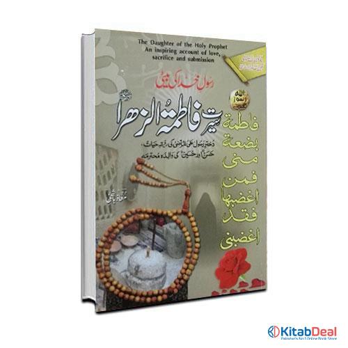 Hazrat-Fatima-tuz-zahra