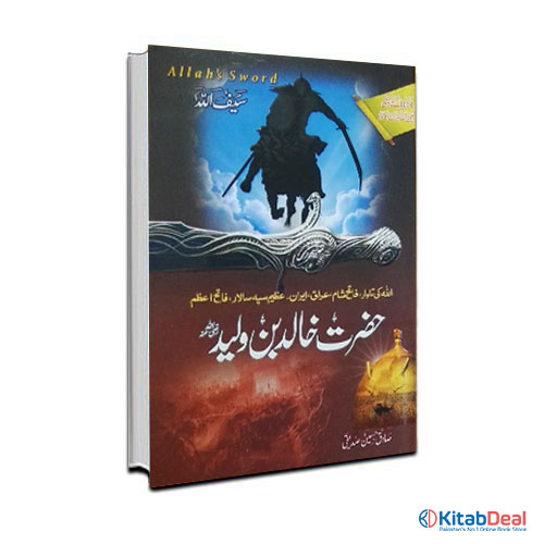 Hazrat-Kahlid-bin-Waleed