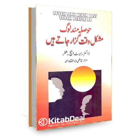 Hosla Mand Log Mushkal Waqt Guzar Jaty Hai