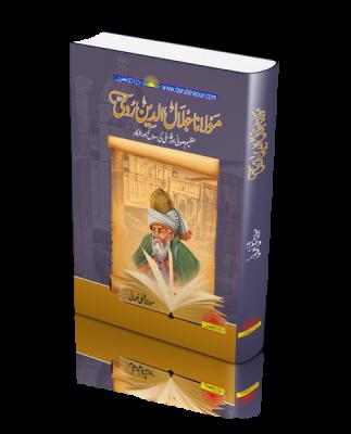 Jalal Uddin Rumi