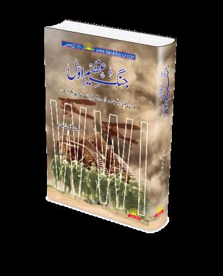 Jang e Azeem 1 (Urdu)