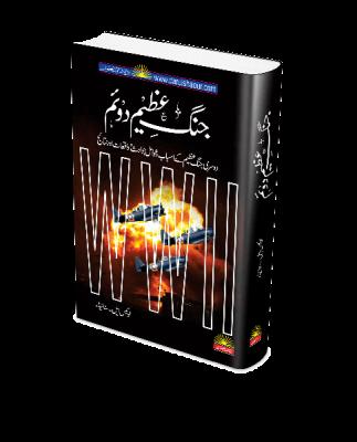 Jang e Azeem 2 (Urdu)