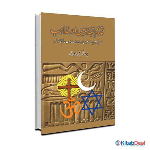 Kadeem-Tahzeeby-ur-Mizahib