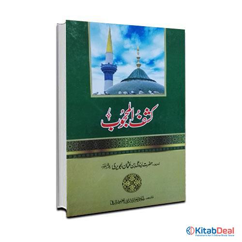 Kahsful-Mahjoob