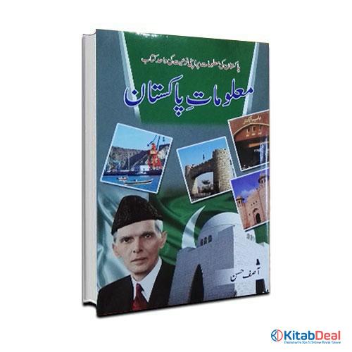 Maloomat-e-Pakistan