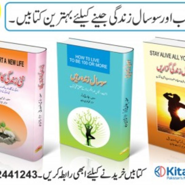 Pack of 3 Books