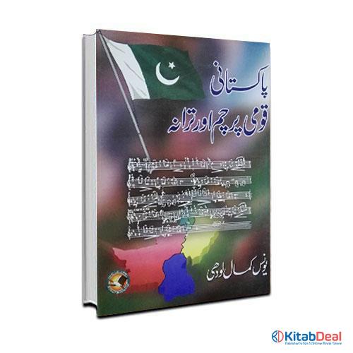 Pakistani-parcham-ur-kumi-Tarana