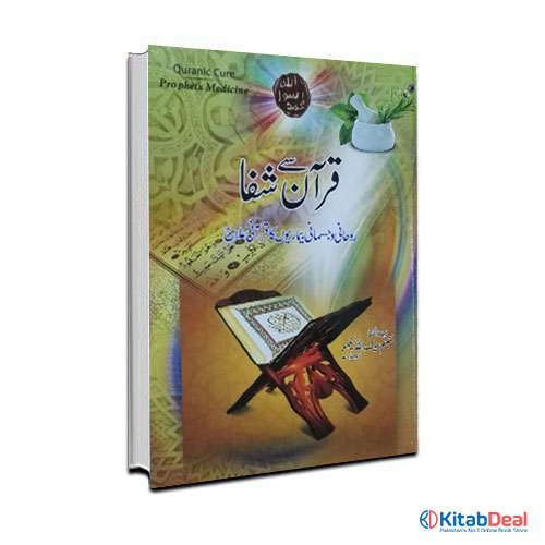 Quran-say-Shiffa