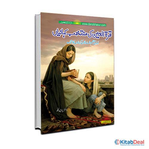 Quratul-ayn-ki-Kahina