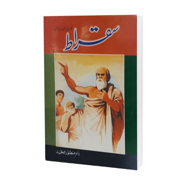 Saqraat by Doctor Mansoor ul Hameed