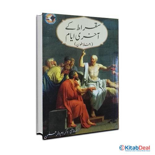 Saqraat-k-Akhri-Ayam