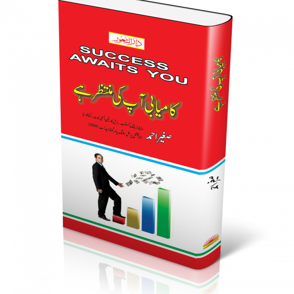 Success Awaits You By Saghir Ahmad