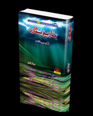 Tareekh nigari By Syed Jamal al-Din