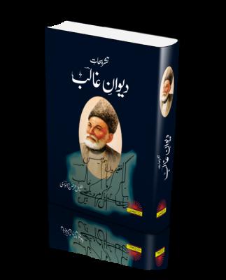 Tashreehat Deewan e Ghalib