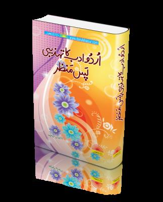 Urdu Adab ka Tehzibi Pas e Manzar