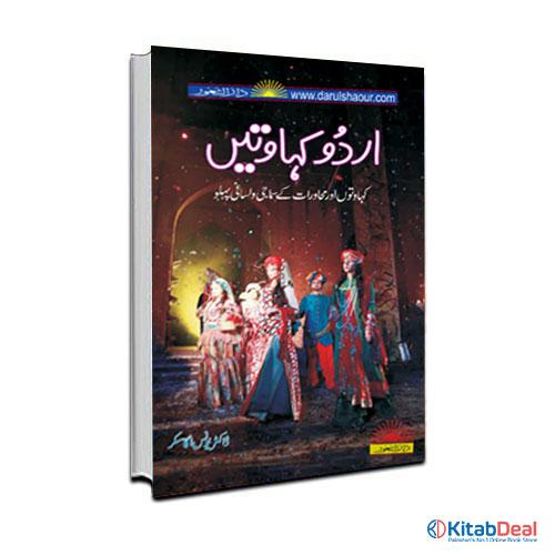 Urdu-Kahwatay