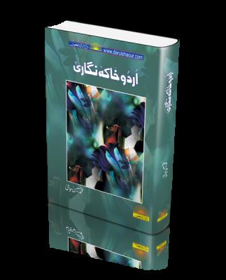 Urdu Khaka Nigari By Muhammad Husain Jami