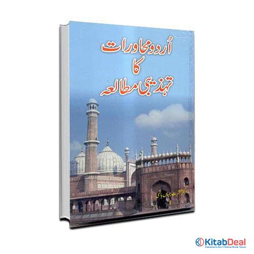 Urdu-Mahwrat-ka-Tahzibi-Mutalia
