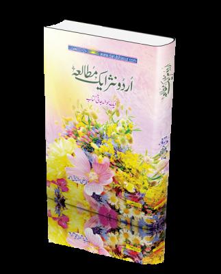 Urdu Nasar Aik Mutala Qazi Mushtaq Ahmad