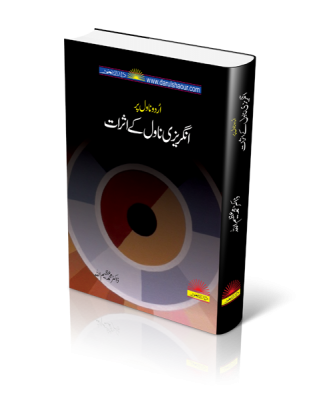 Urdu Novel Par Angrezi Novel kay Asrat