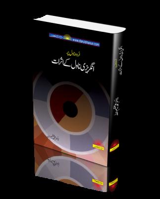 Urdu Novel Par Angrezi Novel kay Asrat