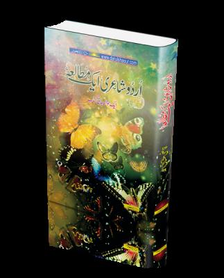 Urdu Shayari ik Mutala By Muhammad Husain Jami