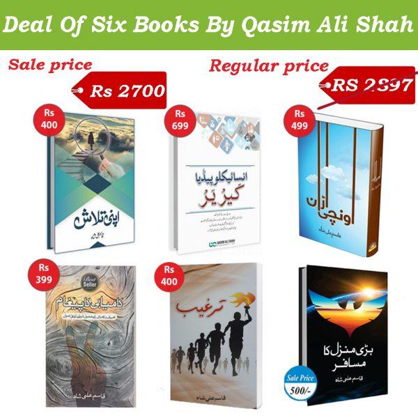 deal of six books by qasin ali shah