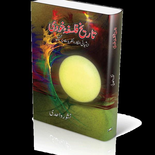 falsafa khudi