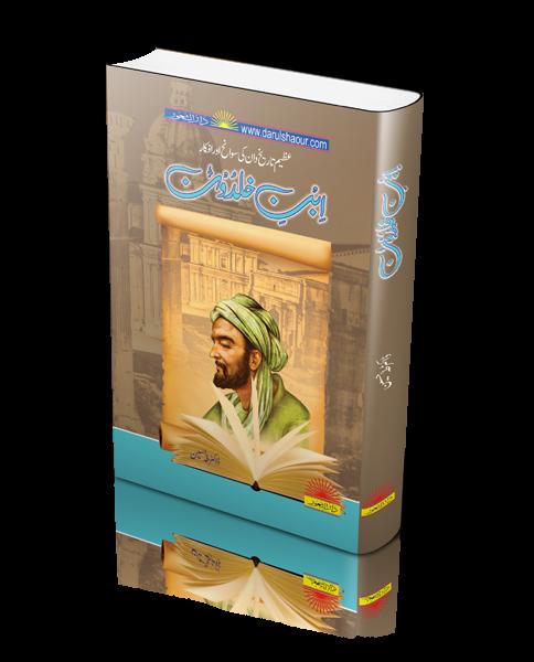ibn-Khaldoon