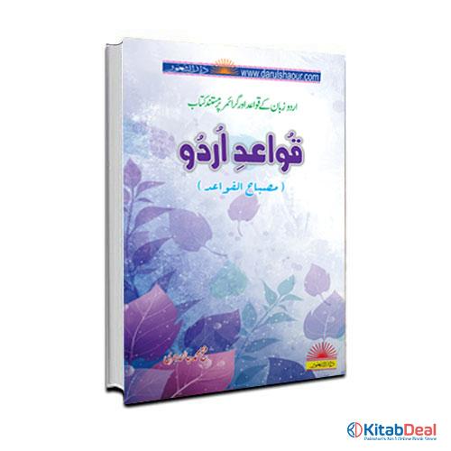 qawad-e-Urdu