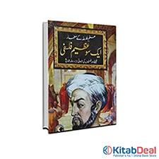 100 Azeem Philosopher by Yasir Javad