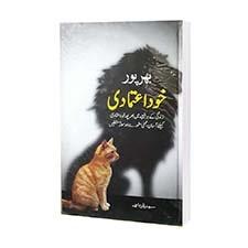 Bhar poor Khud Atmadi By Qasim Ali Shah