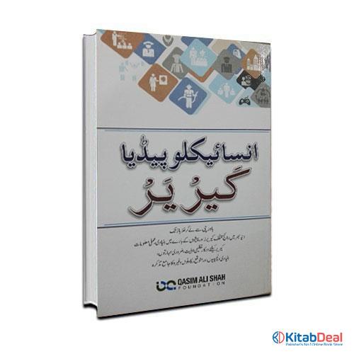 Encyclopedia-career