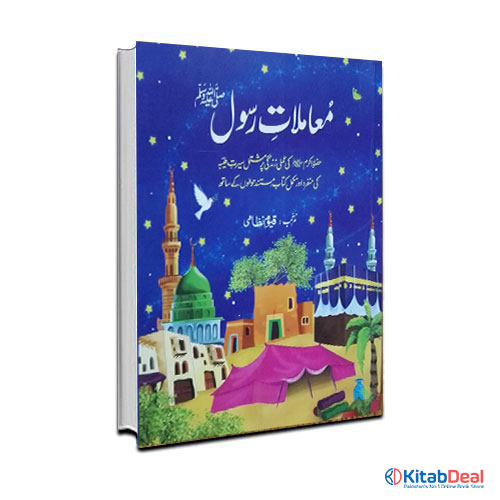 Mamlat-e-Rasool
