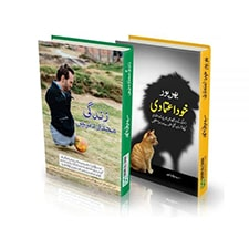 Collection of 2 books By Qasim Ali Shah