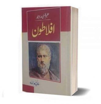 Aflatoon history book by Aleem Ullah